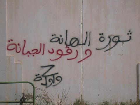 http://juralib.noblogs.org/files/2012/11/0717.jpg