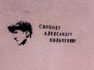 http://juralib.noblogs.org/files/2014/11/slobodu-aleksandru-kolchenko.jpg